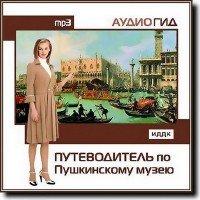 Путеводитель по Пушкинскому музею (аудиокнига)