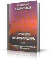 Евдокимов Николай - Трижды Величайший, или Повествование о бывшем из небывшего... (аудиокнига)