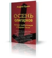Бунич Андрей - Осень олигархов. История прихватизации и будущее России (аудиокнига)