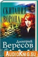Дмитрий Вересов - Скитания ворона (аудиокнига) читает Валерий Будевич