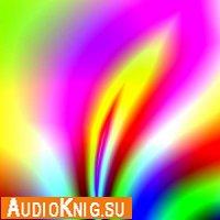 Алекс Экслер - Кинорецензии (аудиокнига)