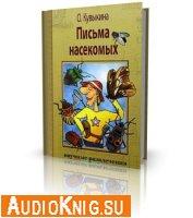 Кувыкина Ольга - Письма насекомых (аудиокнига)