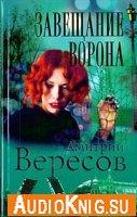 Дмитрий Вересов - Завещание Ворона (аудиокнига) читает Валерий Будевич