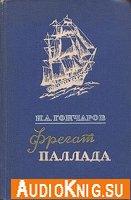 Иван Гончаров - Фрегат Паллада (аудиокнига) читает Валерия Лебедева