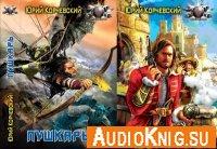 Юрий Корчевский - Пушкарь (серия аудиокниг)