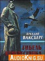 Аркадий Ваксберг - Гибель Буревестника. Опыт исторического расследования (Аудиокнига)