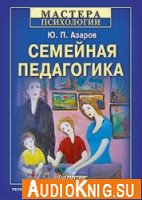 Семейная педагогика (Аудиокнига)