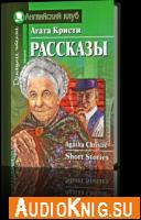 Агата Кристи - Рассказы (аудиокнига)