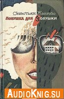 Себастьен Жапризо - Ловушка для Золушки (аудиокнига) читает Владимир Сушков