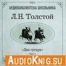 Два гусара (Аудиокнига)