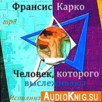 Человек, которого выслеживают (аудиокнига)