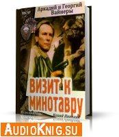 Вайнеры Аркадий и Георгий. Визит к минотавру (аудиокнига)