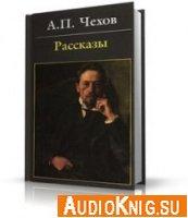 «Предложение», «Хамелеон», «Экзамен на чин» и другие рассказы Чехова (Аудиокнига)