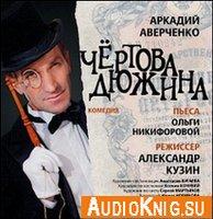 Аркадий Аверченко - Чертова дюжина (Аудиоспектакль)