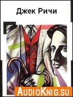 Джек Ричи - Перевернутый мир (Аудиокнига)