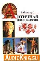 Античная философия (аудиокнига)