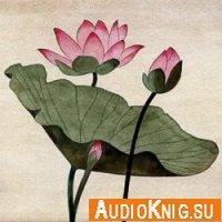 Китайские повести 17 века (аудиокнига)