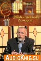 Алексей Юдин - Обыкновенная История. Выпуск 6 (аудиокнига)