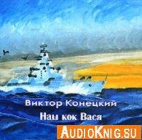 Наш кок Вася (аудиокнига)