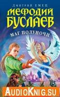 Дмитрий Емец - Мефодий Буслаев. Маг полуночи (аудиокнига)