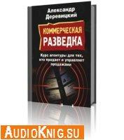 Деревицкий А. - Коммерческая разведка (аудиокнига)
