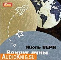 Верн Жюль - Вокруг Луны (аудиокнига)