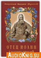 Отец Иоанн Кронштадтский (ч.ч. 2, 4, 7) (аудиокнига)