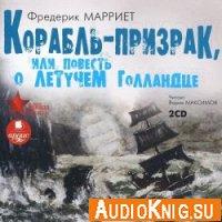 Корабль-призрак, или Повесть о летучем голландце (аудиокнига)
