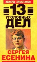13 уголовных дел Сергея Есенина (аудиокнига)