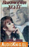 Холт Виктория - Загадочная женщина (аудиокнига)