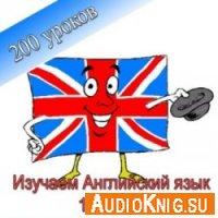 Изучаем Английский язык 1-4 класс. 200 уроков