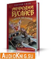 Емец Дмитрий - Мефодий Буслаев. Книга 2. Свиток Желаний (аудиокнига)