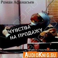 Роман Афанасьев - Чувства на продажу (аудиокнига)