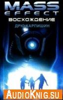 Mass Effect 2. Восхождение (аудиокнига)