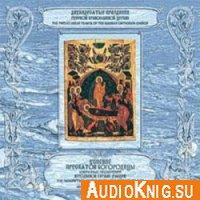 Двунадесятые праздники. Успение Пресвятой Богородицы (Аудиокнига)