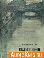 Федор Достоевский - Белые ночи (аудиокнига) читает Петр Коршунков