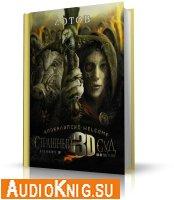 Zотов Георгий - Апокалипсис-Welcome.Страшный Суд 3D (аудиокнига)
