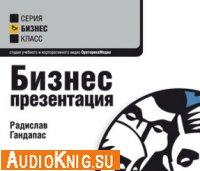 Радислав Гандапас. Бизнес-тренинги (Аудиокнига) Гандапас . Бизнес-тренинги