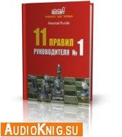 Рысев Николай - 11 правил для руководителя №1 (аудиокнига)