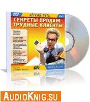 Ефимова С. Плотников А - СЕКРЕТЫ ПРОДАЖ: Трудные клиенты (аудиокнига)