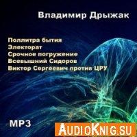 Срочное погружение (авторский сборник) (аудиокнига)