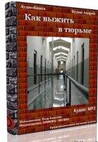Как выжить в тюрьме - Андрей Кудин (аудиокнига)
