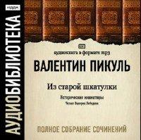 Валентин Пикуль - Из старой шкатулки. Исторические миниатюры (аудиокнига)