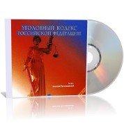 Уголовный кодекс Российской Федерации (аудиокнига)