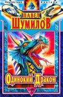 Шумилов Павел. Слово о драконе. Одинокий дракон (Аудиокнига)