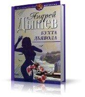 Дышев Андрей - Бухта дьявола (аудиокнига)