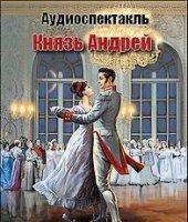 Князь Андрей - Лев Толстой (Аудиокнига)