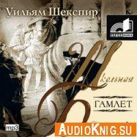Гамлет (аудиокнига)
