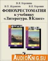 Фонохрестоматия к учебнику «Литература. 8 класс»