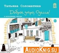 Доброе Утро, Одесса! (аудиокнига)